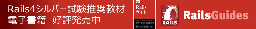 railsguidebooks